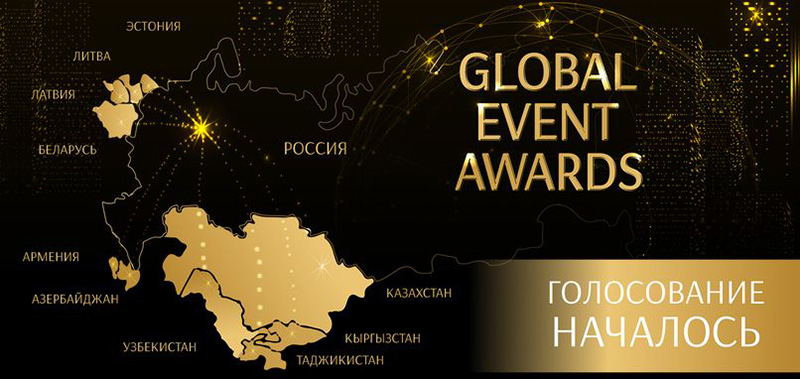 global event awards.jpg