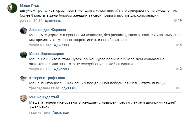 screenshot-vk.com-2019.03.05-12-40-53_cr.jpg