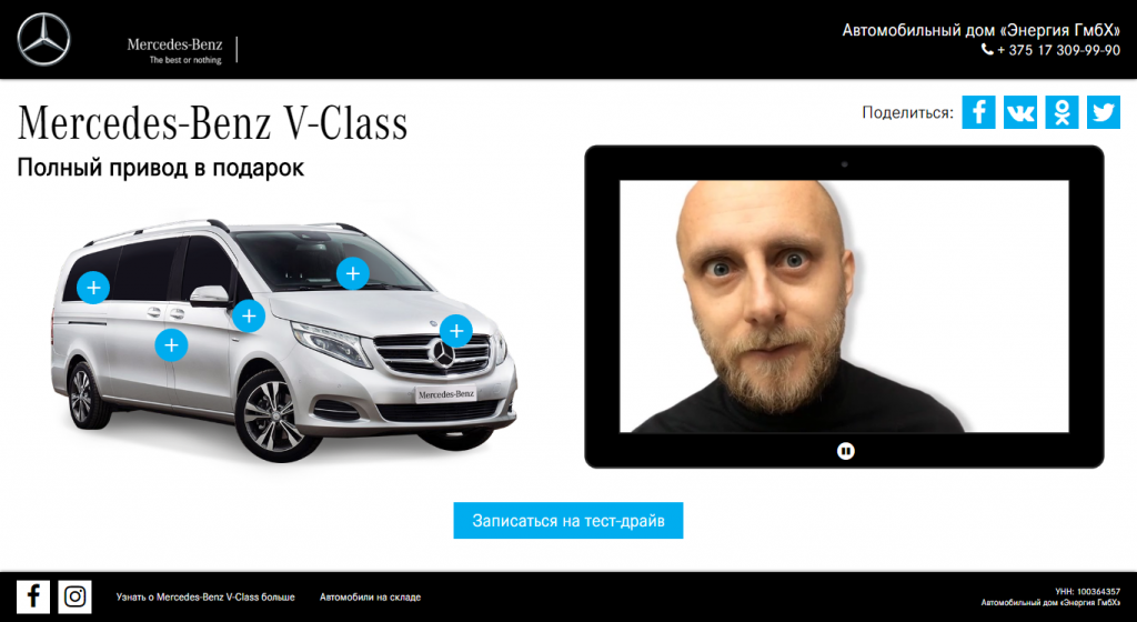 screencapture-mercedes-benz-v-class-by-1479986181745.png