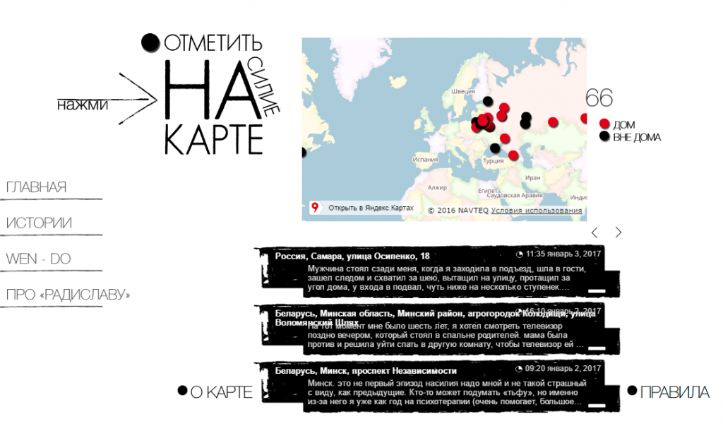 screencapture-karta-nasiliya-by-map-1483514902180_cr.png