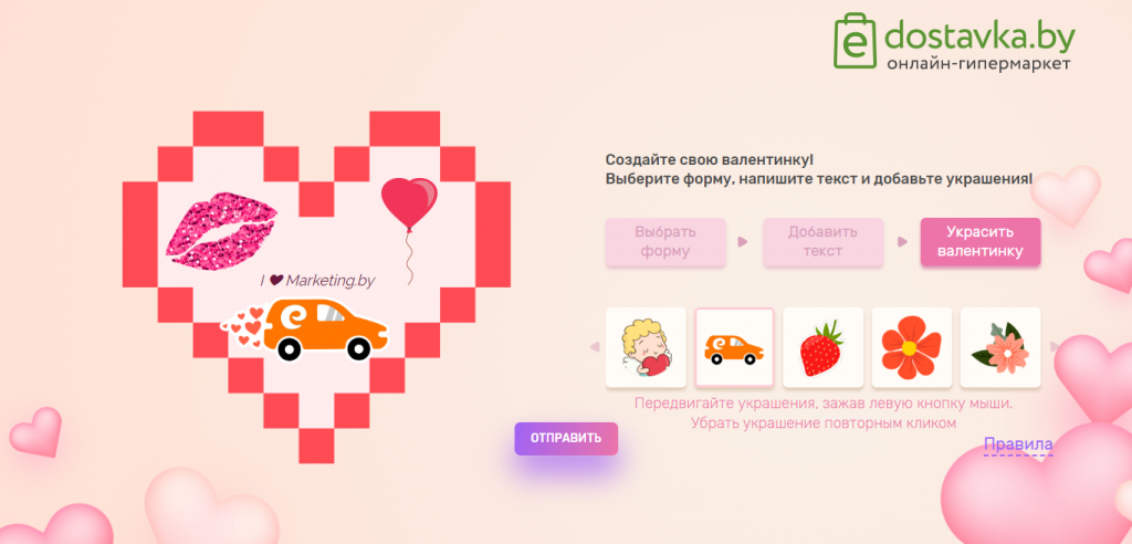 screenshot-loveletters.by-2020.02.06-11_44_43.png