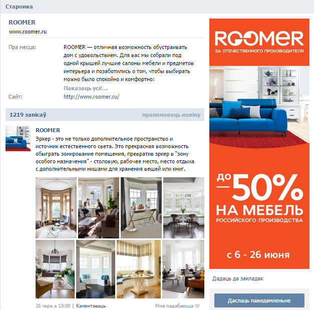 ROOMER.png
