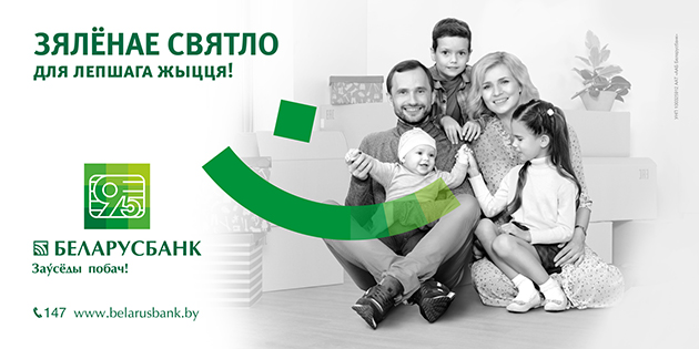 Belarusbank_family_630.jpg